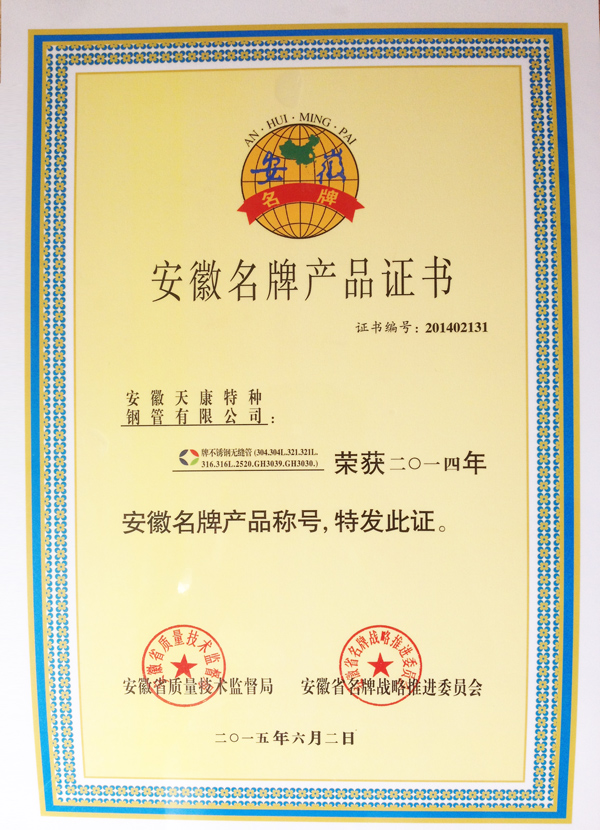 Anhui Famous Brand Certificate