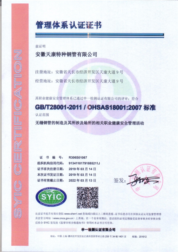 Occupational HealthSafety Management System CertificateEnglish